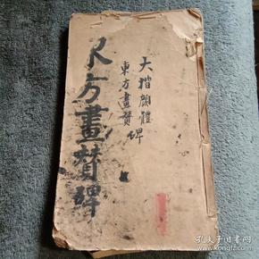 东方书赞碑(应该是两本合订在一起 不知道全不全 买家自鉴)另送一张折页12面【箱】