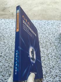 GIA宝石实验室鉴定手册