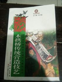 浙江省非物质文化遗产代表作丛书:木拱桥传统营造技艺