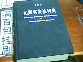 元照英美法词典 1334页