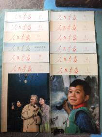 人民画报【1979年第1——12期全】