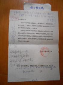 北京历史档案:1987年芦沟桥修复工程史料(有时任北京市副市长:陈昊苏 等批示)
