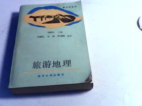 旅游地理(旅游学丛书)