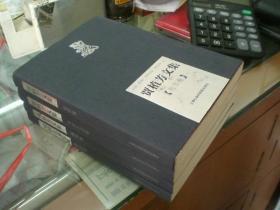 贾植芳文集(4册全)贾植芳签名本,4册均有签名,保真