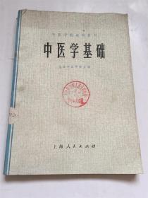 中医学基础/北京中医学院主编