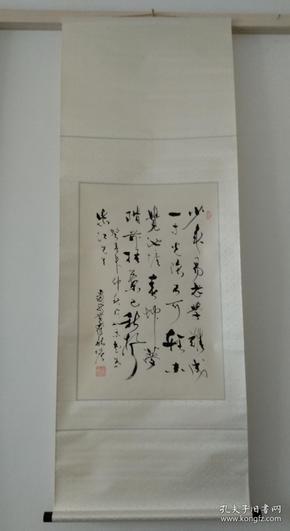 末代和硕恭亲王爱新觉罗毓嶦书法《朱熹诗》