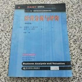 经营分析与评价  第四版
