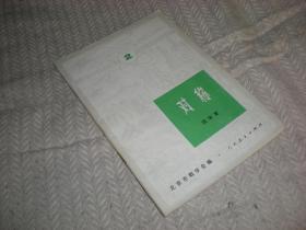 数学小丛书2 对称