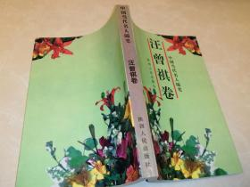《中国当代名人随笔:汪曾祺卷》钤印本(1版1印・平装)孔网购得
