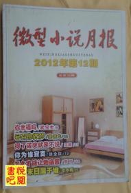 J03 《微型小说月报》 (2012年第12期)