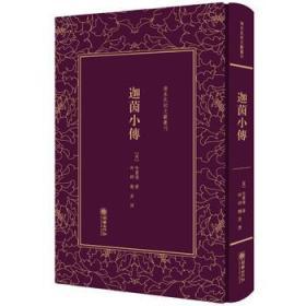 迦茵小传/清末民初文献丛刊