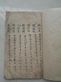 梅山法术手抄本,治病救人符咒书。售复,印件