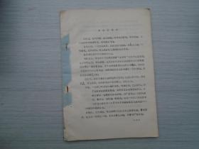 烽火京江口(16开平装1本油印本 剧本,缺封面。详见书影)
