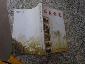 福鼎文史--旅游特辑(第二十三辑)该书受潮