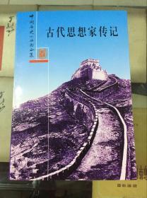 中国历史小丛书合集--古代思想家传记