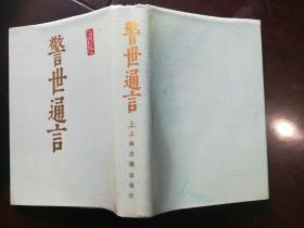 影印本:警世通言 上册
