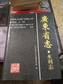 广东省志·水利志