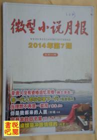 J03 《微型小说月报》 (2014年第07期)