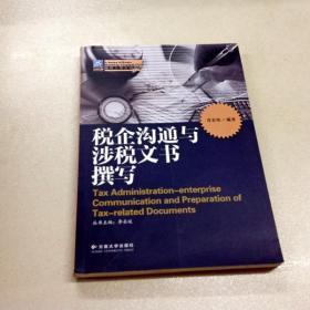 I267812 纳税人俱乐部丛书--税企沟通与涉税文书撰写(一版一印)