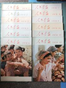 人民画报【1978年第1——12期全】