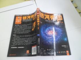 银河帝国3:第二基地