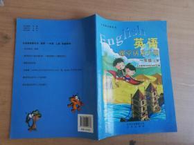 英语课堂活动手册 一年级上册【实物拍图 品相自鉴 有笔记】