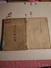 且介亭杂文(鲁迅全集单行本著述之部17)+汉文学史纲要(鲁迅三十年集之二〇)