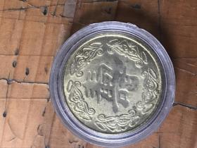 辰龙纪念币