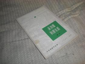 数学小丛书(8)从刘徽害割圆谈起