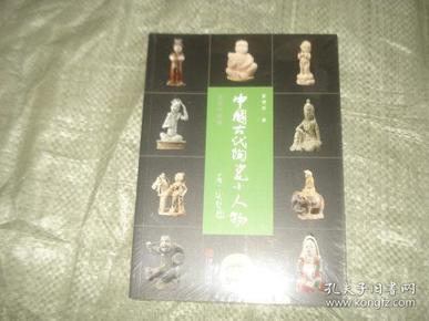 中国古代陶瓷小人物