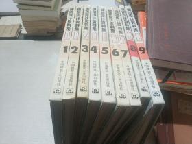建筑设计资料集(第二版).1-9,九本合售