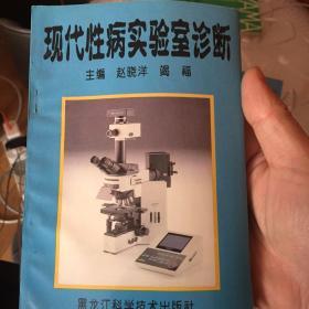 现代性病实验室诊断