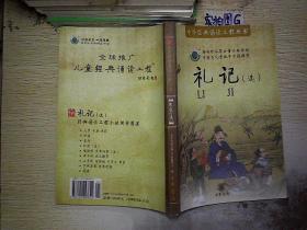 礼记(选)(注音版)——中华经典诵读工程丛书