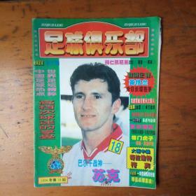 足球俱乐部 1996年 第18期