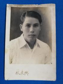 解放前福建华侨地下工作者林来兴签名明信片肖像照片