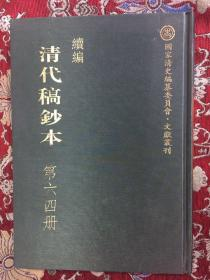 续编 清代稿钞本 第六 四册