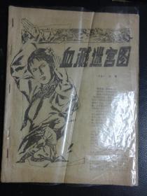 金庸武侠小说【血溅迷宫图】绿野1984年