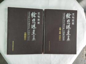 艺坛巨匠 徐悲鸿画集--中国画部分、素描 画稿 油画部分 2本合售
