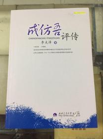 成仿吾评传(08年初版  全新库存书)