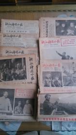 浙江科技小报66年25.26.27.64.65.66.63.68.特刊共9期