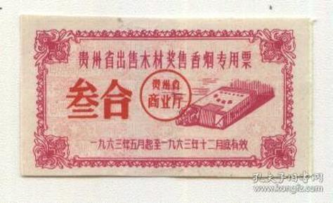 出售木材奖励烟票