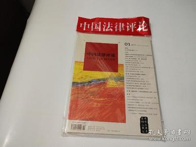 中国法律评论2019 1【全新未拆封】