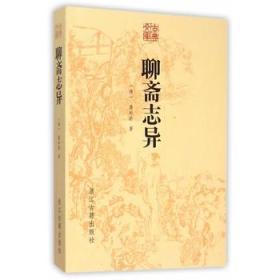 古典文库:聊斋志异