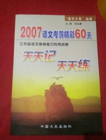 2007年语文考前精彩60天 天天 记  天天练(江苏省语文高考复习专用资料)