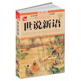 典藏:世说新语