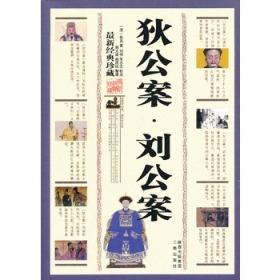 狄公案·刘公案(最新经典珍藏)