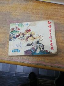 连环画《孙悟空三打白骨精》 77年一版7印