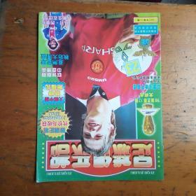 足球俱乐部 1997年 第23期