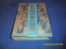 世界政治家大辞典(中册)