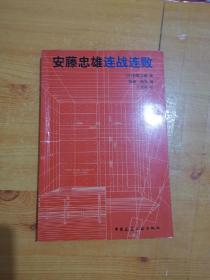 安藤忠雄连战连败